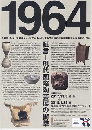 1964ceramic.jpg