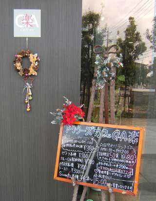 2009.12.17-006.jpg