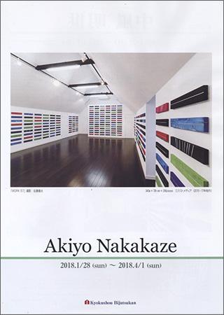 AkiyoNakakaze-(1).jpg