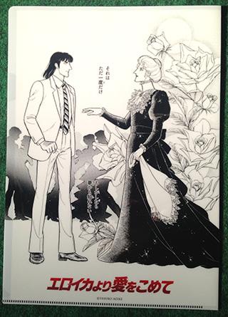 AoikeYasuko-file2.jpg
