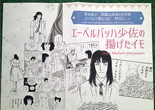 AoikeYasuko-potato.jpg