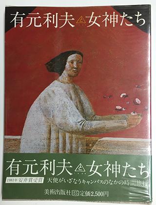 ArimotoToshio-book.jpg