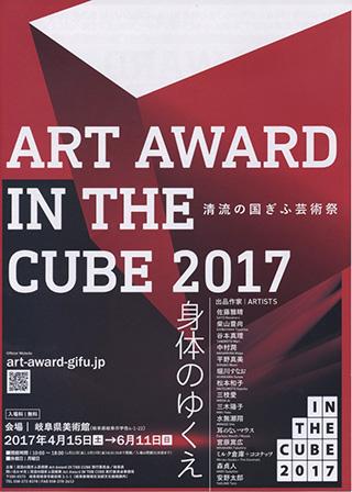 ArtAward2017-(1).jpg