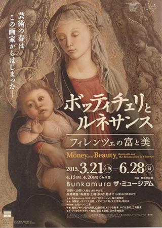 Botticelli-2015.jpg