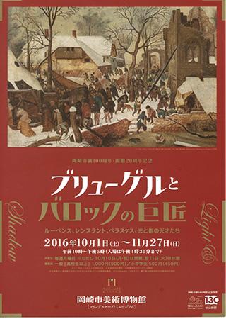 Bruegel-OKAZAKI.jpg