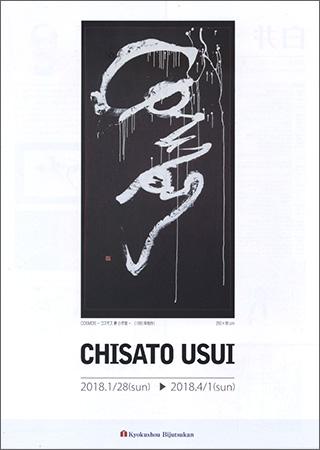 ChisatUsui-(1).jpg