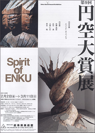 ENKU2018-(1).jpg