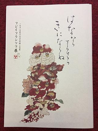 FujiiFuransowa-(2).jpg