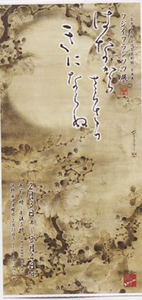 FujiiFuransowa-(8).jpg