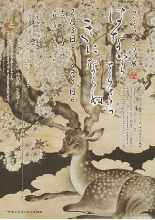 FujiiFuransowa.jpg