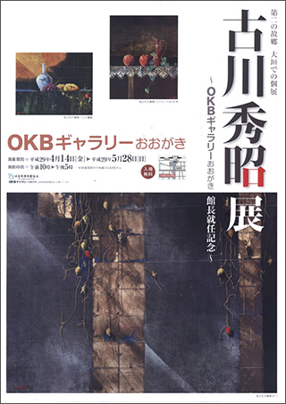 FurukawaHideaki.jpg