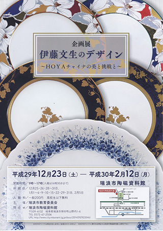 HOYA-china-Mizunami.jpg