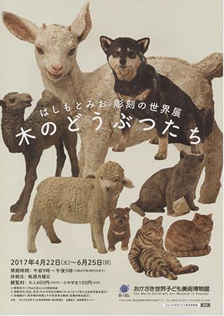 HashimotoMio-Okazaki.jpg