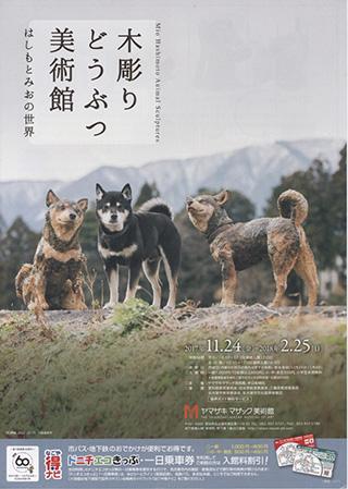 HashimotoMio-mazak.jpg