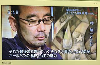 HayashiRyuichi-6.jpg