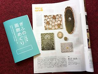 IinumaYuki-(3).jpg