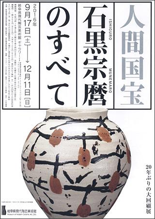 IshiguroMunemaro-(1).jpg