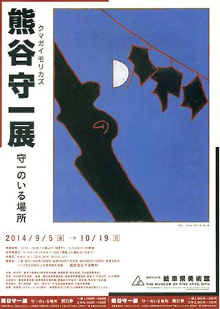 KumagaiMorikazu-1.jpg