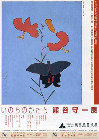 KumagaiMorikazu-3.jpg