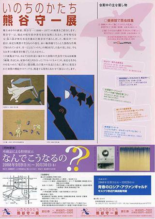 KumagaiMorikazu-4.jpg