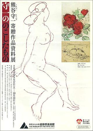 KumagaiMorikazu-5.jpg