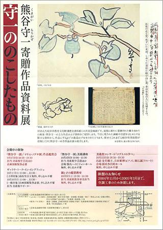 KumagaiMorikazu-6.jpg