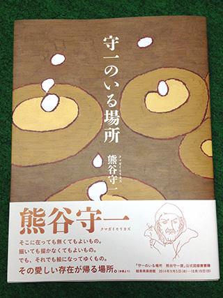 KumagaiMorikazu-7.jpg