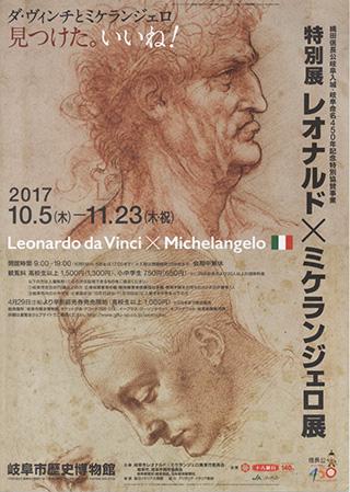 LeonardoMichelangelo.jpg