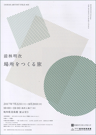 MaebayashiAkitsugu.jpg