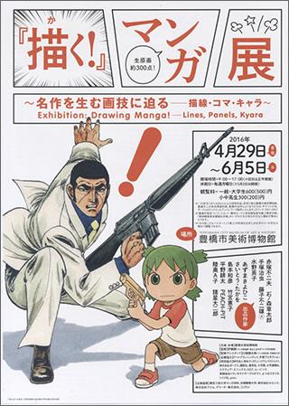 Manga-1.jpg