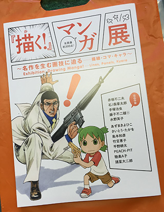 Manga-3.jpg