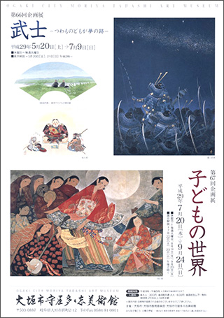 MoriyaTadashi-1.jpg