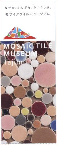 MosaicTileMuseum-t.jpg