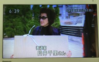 NHK2018-2-1-(6).jpg