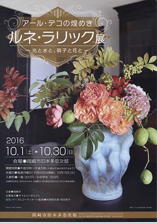 OKAZAKI-Lalique.jpg
