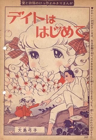 OshimaYumiko.jpg