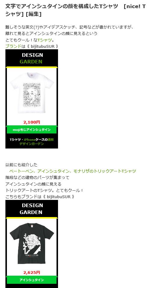 T-shirts-Einstein.jpg