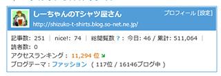 T-shirts-blog.jpg