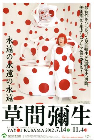 YayoiKusama1.jpg