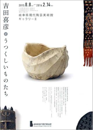 YoshidaYoshihiko-1.jpg