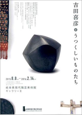 YoshidaYoshihiko-2.jpg