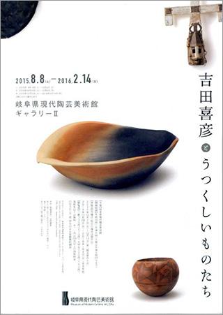 YoshidaYoshihiko-3.jpg