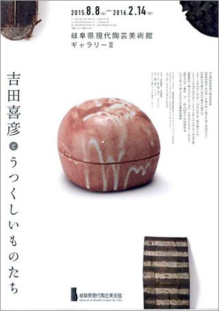 YoshidaYoshihiko-4.jpg