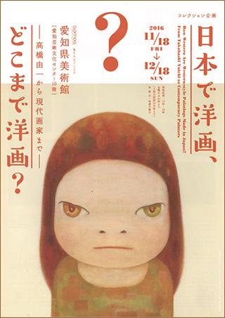 aichi-youga.jpg