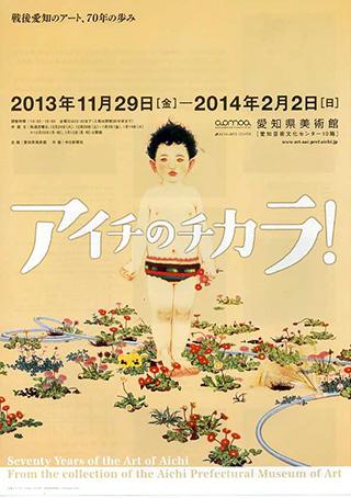 aichinochikara.jpg