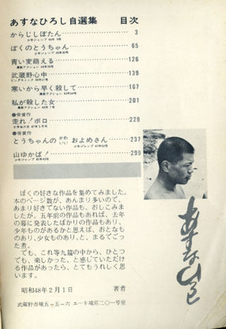 asunahiroshi-1.jpg