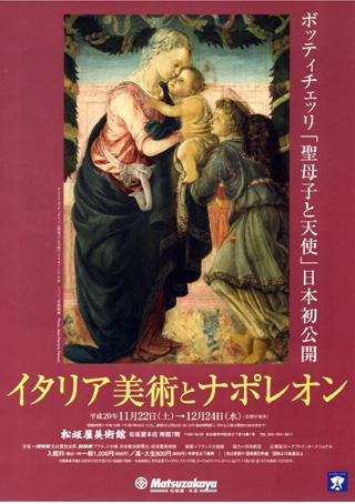 botticelli-2008.jpg