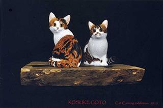 catcarving-1.jpg
