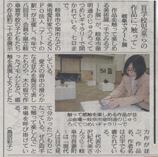 chunichi-2017-2-5.jpg