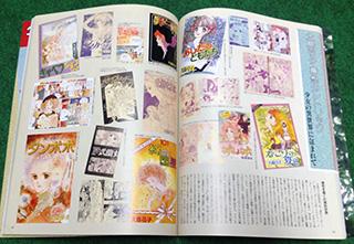 girls'comics-OshimaYumiko.jpg